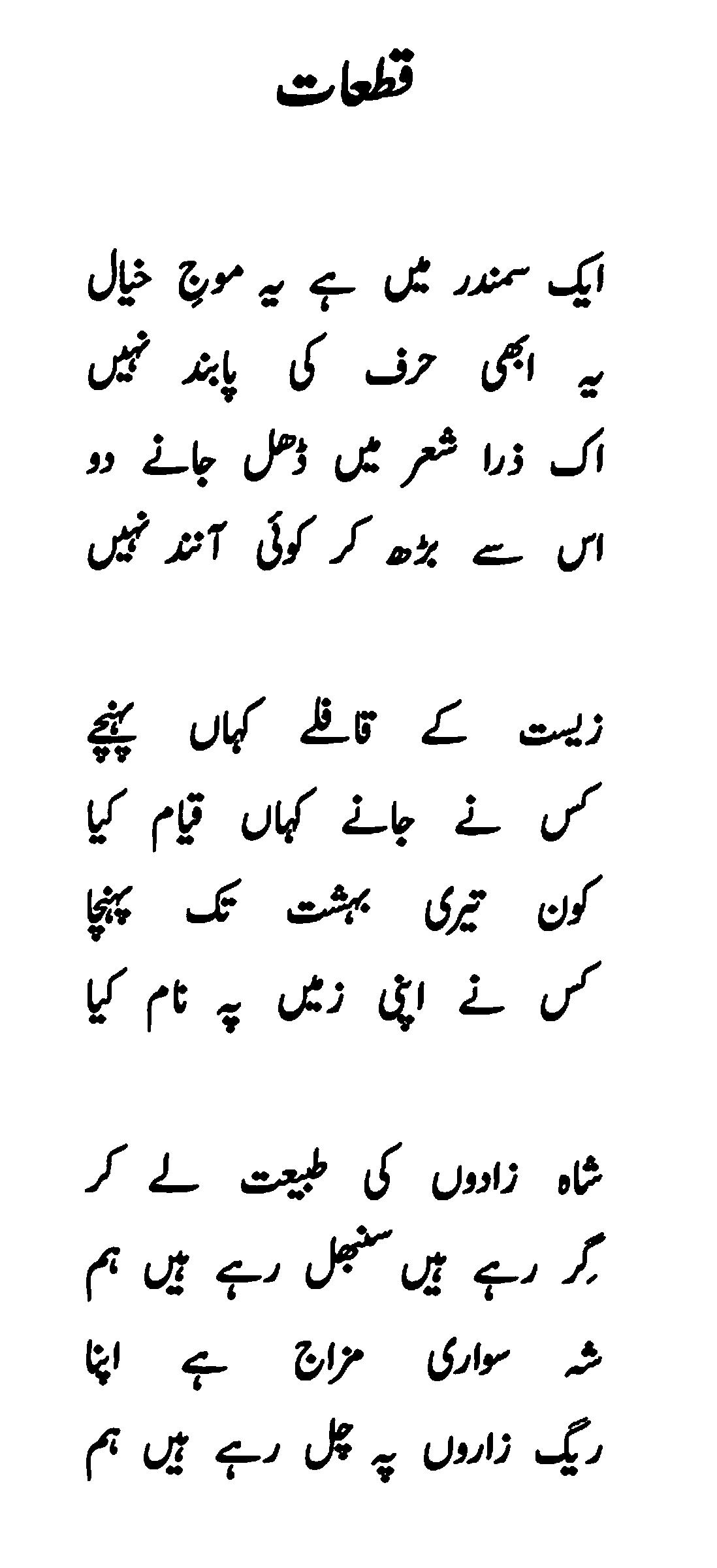 Urdu Poetry Archives Page 4 Of 4 Dr Qaisar Abbasdr