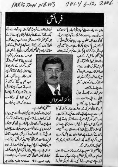 clip of article from Pakistan news by Qaisar Abbas
